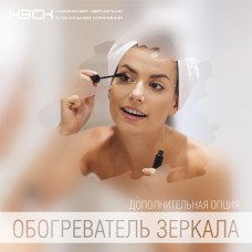 Обогреватель зеркала 25х50 см (о1)