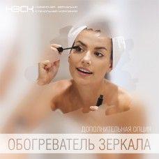 Обогреватель зеркала 75х50 см (о3)